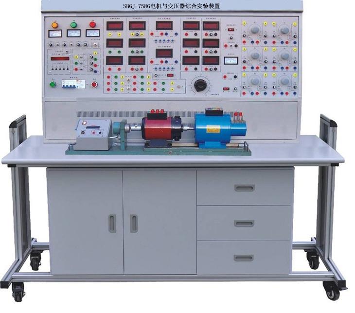 "SBGJ-758G变压器、电机控制综合实验装置  本装置能满足《电机拖动与调速》《电机及拖动基础实验》《电机学》《电机与变压器》等课程大纲要求的实验。装置设计新颖、结构合理、外观豪华气魄,适合高等院校、中等专业学校、职业技术学院等新建或扩建实验室,迅速开设实验课提供了理想的实验设备。 一、产品特点 1、综合性强:即能完成""电机拖动""实验又能完成单、三相变压器实验,还可扩展电气控制技术实验。 2、整套性强:从仪器仪表、专用电源、电机及其它实验部件到实验连接线均配套齐全。 3、电机导轨"