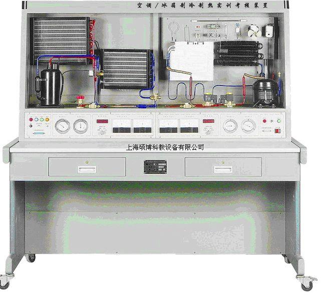 空调/冰箱制冷制热实训考核装置 - 家用电器实验设备