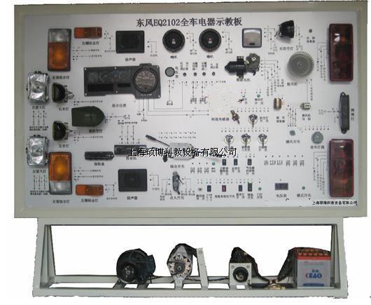 东风EQ2102全车电器实训台 东风EQ2102全车电器实训台是配合大专院校,部队、汽修等专业的教具之用,通过专业课程的教学和本模型演示,可清楚地了解汽车的内在部位的结构和作用,使学生很快地掌握专业知识。  本台按照汽车标准电器线路安装而成。外型美观,操作方便,透明直观。全车电线束、仪表盘、各种开关、前后灯光分电器、点火线圈、调节器、继电器、中央线路板,中央控制器、节气门组件,均用实物装成,各缸点火清楚可见,各缸喷油灯光显示、转速可快慢调节,自动充电,电喷、ABS各传感器和招待器均可用万用表测试电压或电流